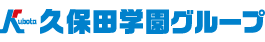 神戸市の塾・久保田学園グループ講師求人募集 – 神戸 の 学習塾 久保田学園グループ 講師募集